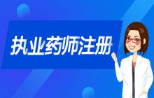 广东执业药师考试内容_广东执业药师协会_广东执业药师